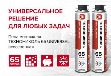 Монтажная пена ТЕХНОНИКОЛЬ 65 UNIVERSAL всесезонная — новый продукт для общестроительных работ