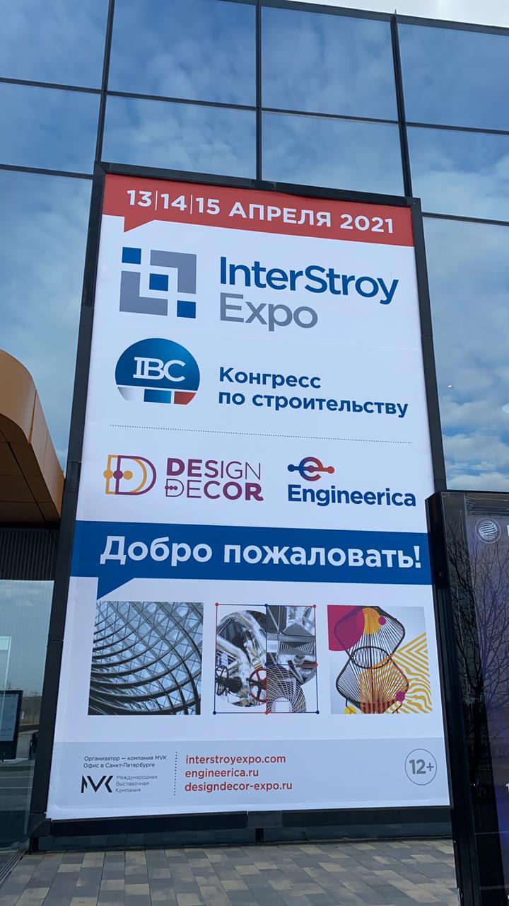 Выставка состоялась: Санкт-Петербург ИнтерСтройЭкспо 2021 г.