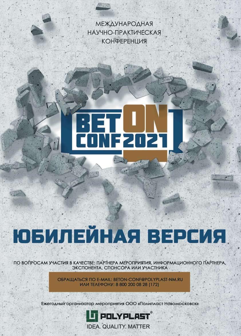 BETONCONF 2021 Международная научно-практическая конференция Юбилейная версия