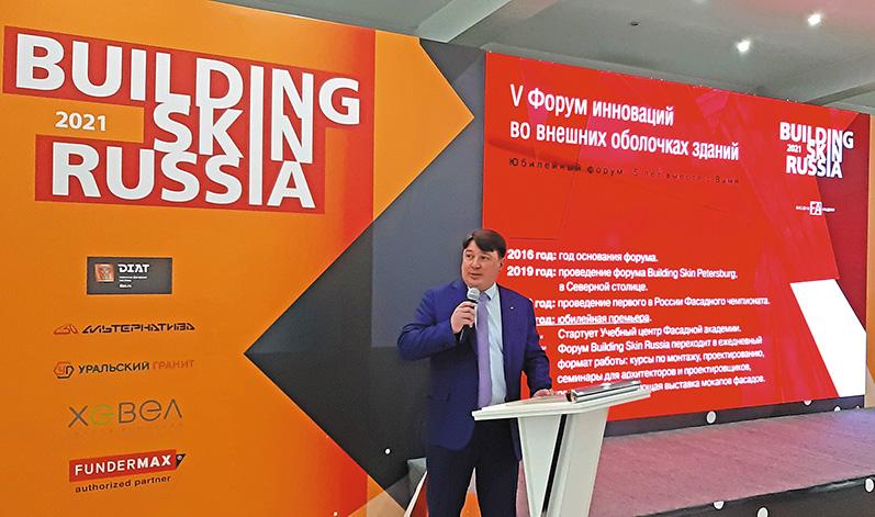 Building Skin Russia 2021: отраслевой оптимизм. Часть 2