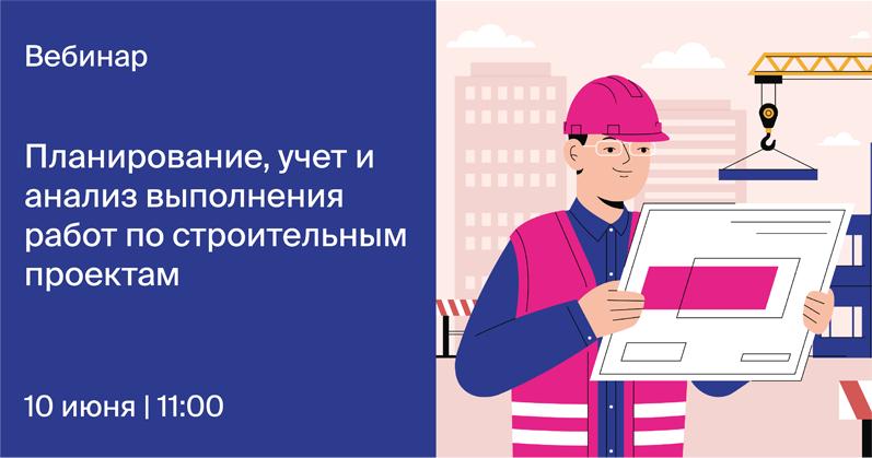 Планирование, учет и анализ выполнения работ по строительным проектам