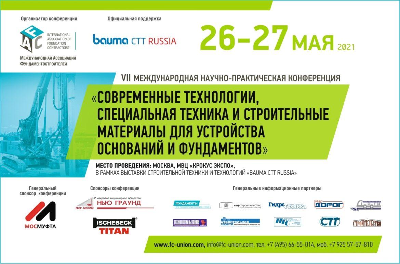 Конференция Международной Ассоциации Фундаментостроителей 26-27 мая 2021г. в рамках bauma CTT Russia