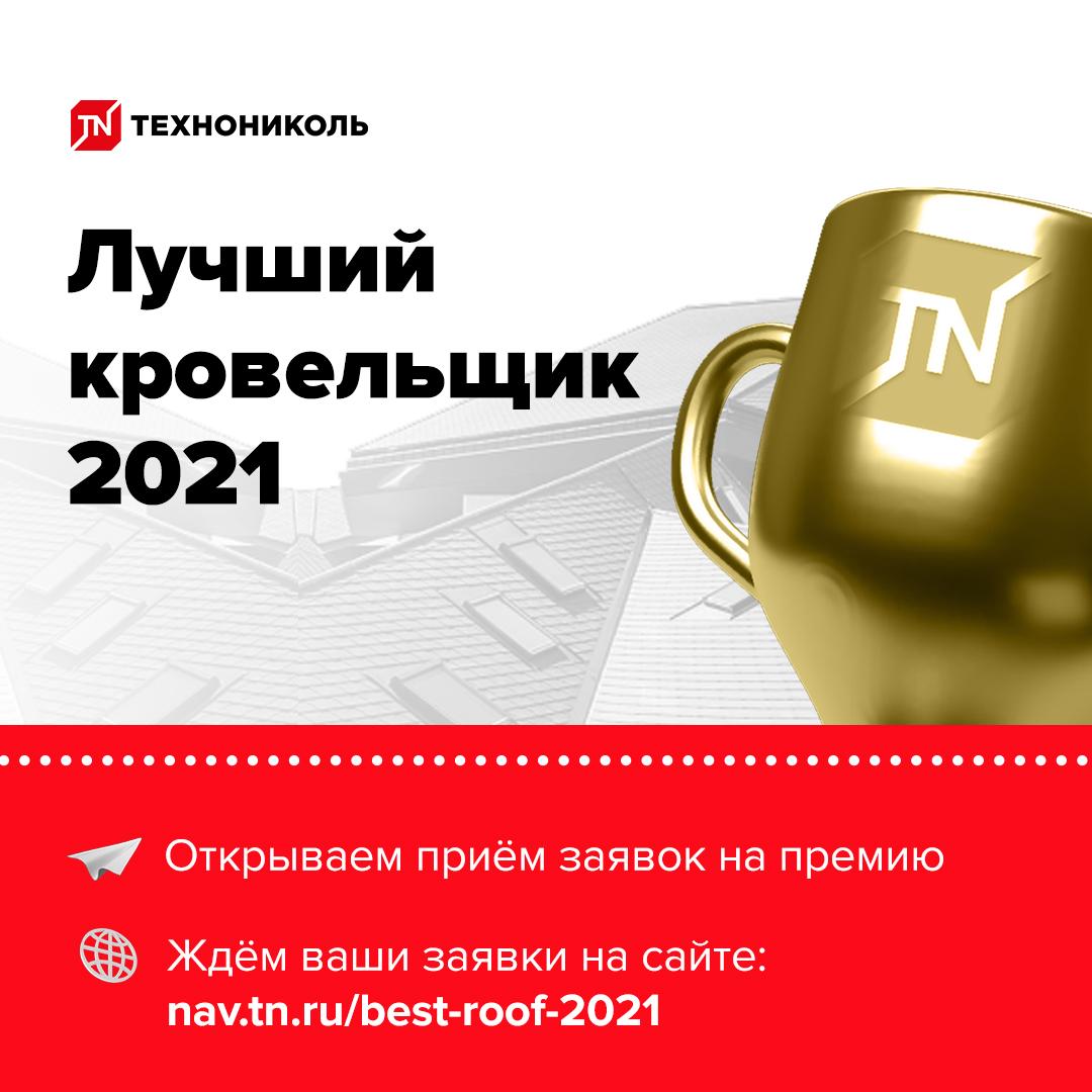 «Лучший кровельщик — 2021»