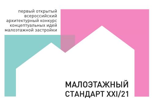 Архитектурный конкурс концептуальных идей малоэтажной застройки «Малоэтажный стандарт ХХI/21».