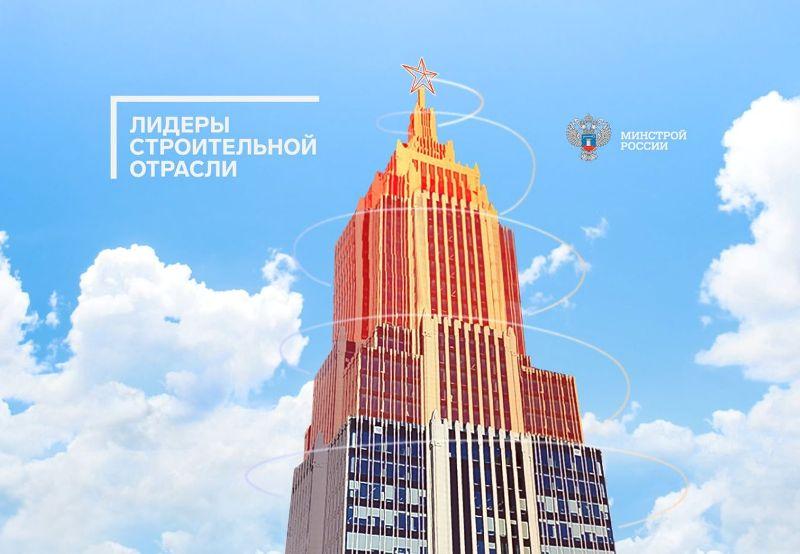 Всероссийский конкурс управленцев строительной отрасли. Победители объявлены