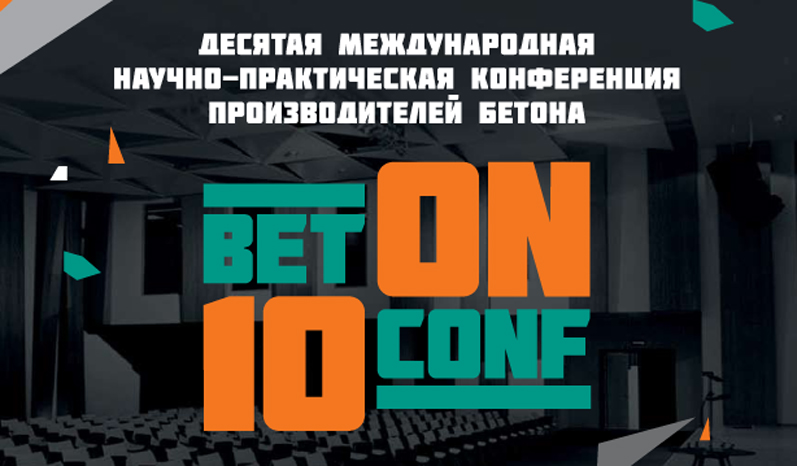 Beton-conf приглашает