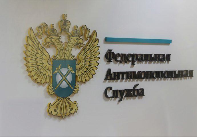 ФАС России проверит рынки основных и вспомогательных материалов