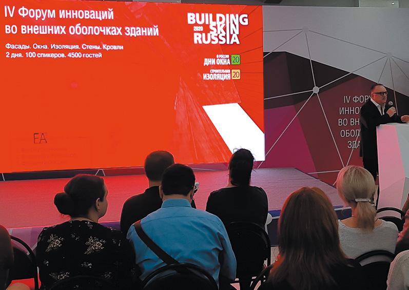 Форум Building Skin Russia 2020: в центре внимания – качество монтажа и материалов
