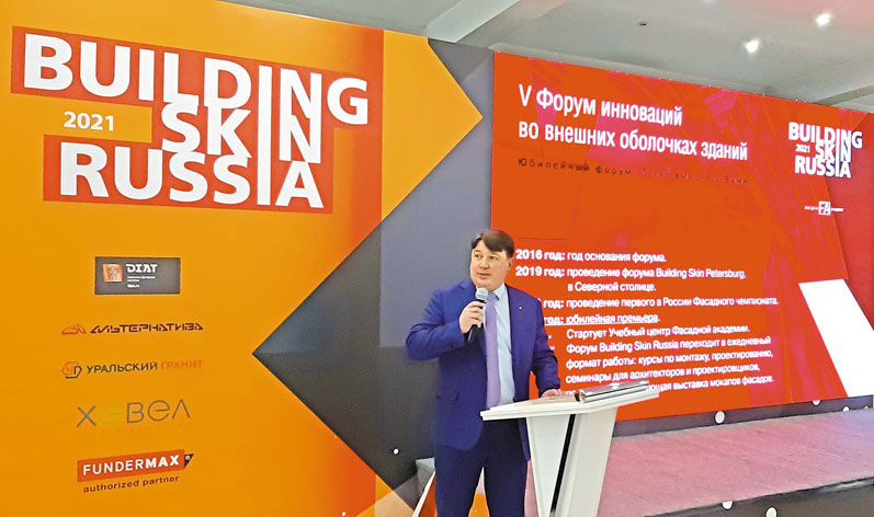 Building Skin Russia 2021: отраслевой оптимизм