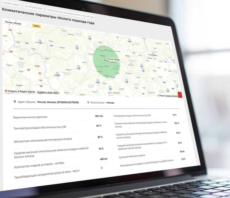 Онлайн-карты. Новый инструмент от компании ТЕХНОНИКОЛЬ