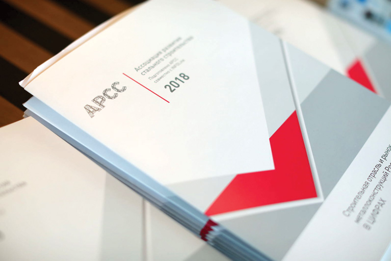 АРСС подводит итоги года