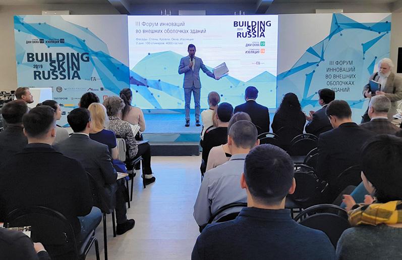 Форум фасадных инноваций Building Skin Russia 2019 – итоги и перспективы