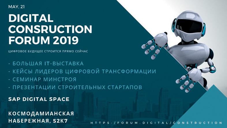 Международный форум по цифровизации строительства Digital Construction Forum. Итоги и перспективы