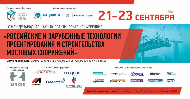 Программма IV международной научно-технической конференции «Российские и зарубежные технологии проектирования и строительства мостовых сооружений»
