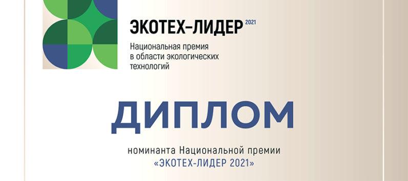 SLK Cement — номинант национальной премии «ЭКОТЕХ-ЛИДЕР 2021»