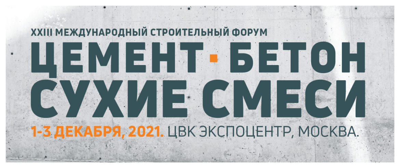 Международная выставка «Цемент. Бетон. Сухие смеси» переносится на 1-3 декабря 2021 года