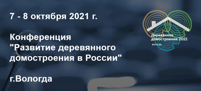 Конференция «Развитие деревянного домостроения в России»
