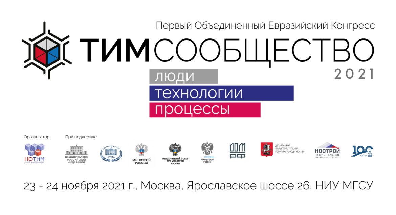 «ТИМ-СООБЩЕСТВО 2021. ЛЮДИ. ТЕХНОЛОГИИ. ПРОЦЕССЫ» первый Объединенный Евразийский Конгресс в Москве