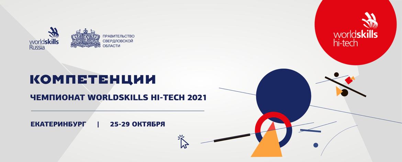 WorldSkills Hi-Tech 2021